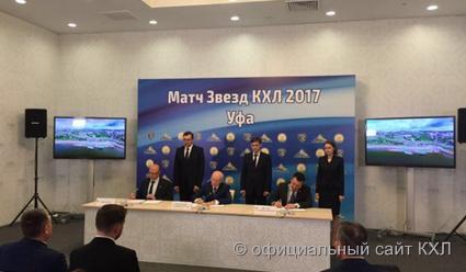 Матч звезд КХЛ в предстоящем 2017г пройдет вУфе