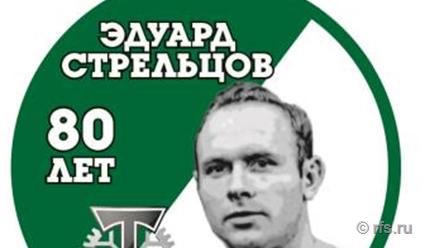 Легенда «Торпедо» Эдуард Стрельцов будет героем документального фильма