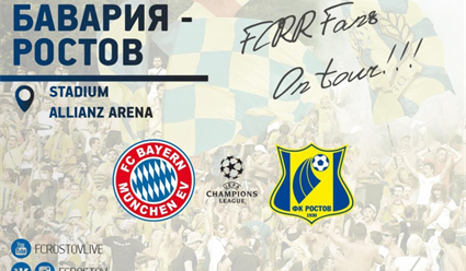 СегодняФК «Ростов» сыграет с«Баварией» вЛиге Чемпионов