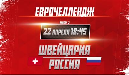 Еврочеллендж: Олимпийская сборная РФ уступила Швейцарии