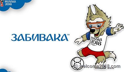Официальным талисманом ЧМ-2018 в РФ выбран волк Забивака