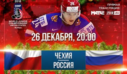 Российская Федерация уступила Чехии встартовом матче молодёжного чемпионата мира-2018 похоккею