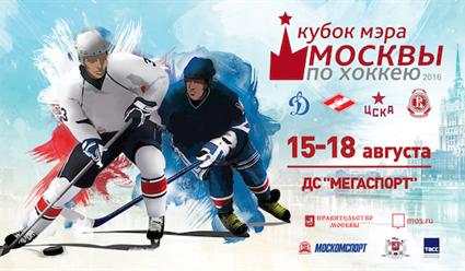 ХК «Динамо» 4-й раз вистории стал победителем Кубка главы города столицы