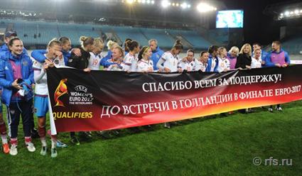 Женская сборная Российской Федерации вышла начемпионат Европы