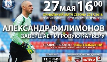 Футбольный вратарь Александр Филимонов заканчивает игровую карьеру