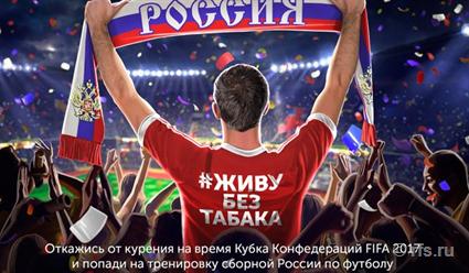 Бросившие курить болельщики смогут потренироваться сфутболистами сборной РФ
