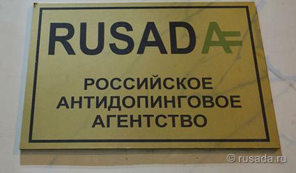 Генпрокуратура РФ не будет возбуждать дело против Российского антидопингового агентства