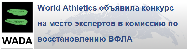 World Athletics объявила конкурс на место экспертов в комиссию по восстановлению ВФЛА